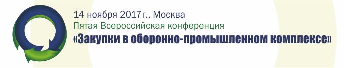 Пятая Всероссийская конференция  «Закупки в оборонно-промышленном комплексе»